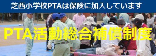 PTA活動総合保障制度について